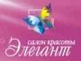 Новогодние предложения от салона красоты ЭЛЕГАНТ
