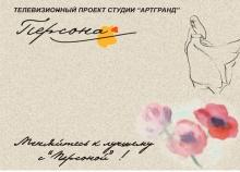 программа ПЕРСОНА на телеканале ТНТ-Сургут