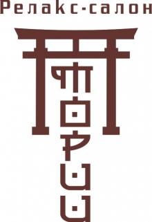 Тории - релакс - салон