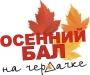 Выставка-ярмарка авторских работ ОСЕННИЙ БАЛ! НА ЧЕРДАЧКЕ
